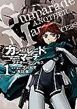 ガンパレード・マーチ アナザー・プリンセス(1) 電撃コミックス