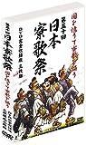 第50回 日本寮歌祭 国を憶うて 寮歌 を謳う 嗚呼玉杯に 都ぞ弥生 紅萌ゆる DVD3巻組 NRS-1002-KEI