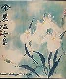 img - for The Art of Yu Lai Yin | yu li yan hua ji book / textbook / text book