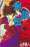 龍狼伝(22) (講談社コミックス 月刊少年マガジン)