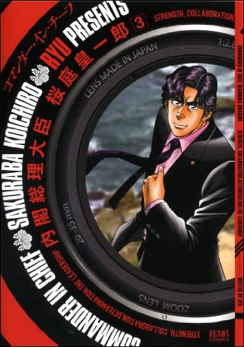 内閣総理大臣桜庭皇一郎 3 (ゼノンコミックス)