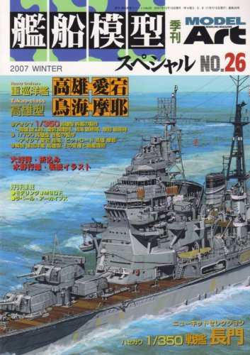 艦船模型スペシャル 2007年 12月号 [雑誌]