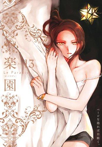 楽園 Le Paradis 第13号 (書籍扱いコミックス)