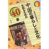 中国の暮らしと文化を知るための40章 エリア・スタディーズ