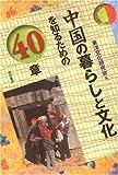 中国の暮らしと文化を知るための40章 (エリア・スタディーズ)