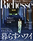 Richesse no.6(2013 WINTE �������A��炷�n���C (FG MOOK)