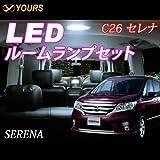 セレナ C26専用LEDルームランプセット【FLUXタイプ】[全6点セット]