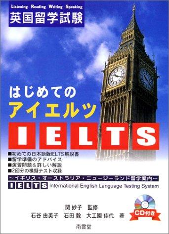 はじめてのIELTS―英国留学試験 イギリス・オーストラリア・ニュージーランド留学案内