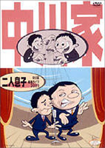 中川家の画像 p1_24