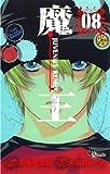魔王 JUVENILE REMIX(8) (少年サンデーコミックス)