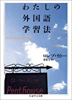 わたしの外国語学習法 (ちくま学芸文庫)