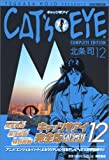 Cat's・eye complete edition 12 (トクマコミックス)