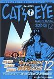 Cat's・eye complete edition 12 (トクマコミックス)