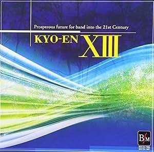 21世紀の吹奏楽 響宴XIII~新作邦人作品集~