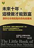 img - for The Little Book of Bull Moves in Bear Markets: How to Keep Your Portfolio Up When the Market Is Down (Chinese Edition) book / textbook / text book