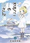 すみっこの空さん 8 (BLADE COMICS)
