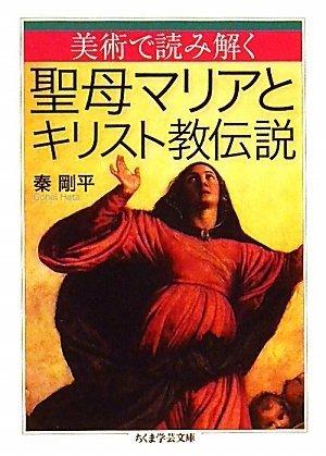美術で読み解く聖母マリアとキリスト教伝説
