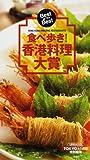 食べ歩き!「香港料理大賞」 (1週間MOOK)