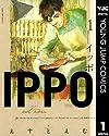 IPPO 1 (ヤングジャンプコミックスDIGITAL)