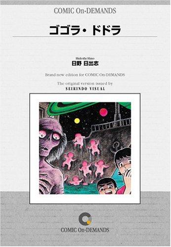 四次元ミステリー ゴゴラ・ドドラ オンデマンド版 [コミック] (青林堂B.O.D.シリーズ)
