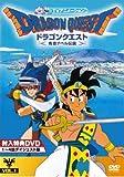 ドラゴンクエスト~勇者アベル伝説~Vol.1 [DVD]