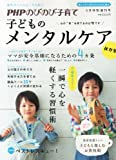 PHPのびのび子育て増刊 子どものメンタルケア 2013年 06月号 [雑誌]