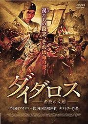 ダイダロス 希望の大地 [DVD]
