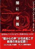 闇に薔薇 (講談社文庫)