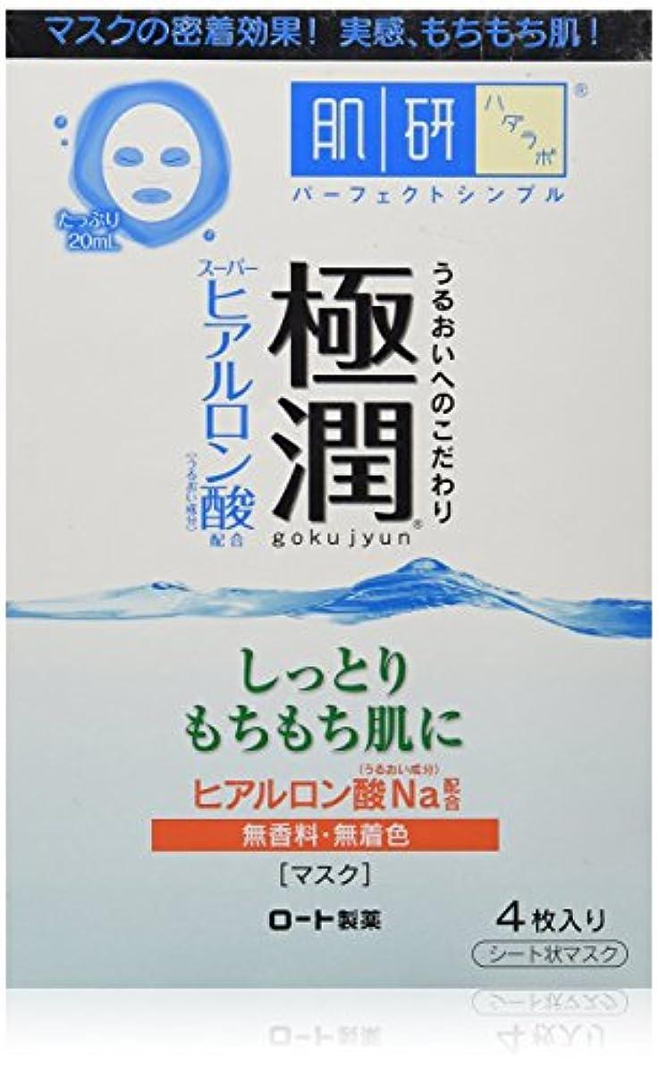 하다라보 고쿠쥰 히아루론 마스크 20mL×4매-2882