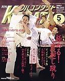 月刊 フルコンタクト KARATE (カラテ) 2007年 05月号 [雑誌]