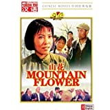 Mountain Flower (A Movie of the Cultural Revolution)  (Chinese with English Subtitle)