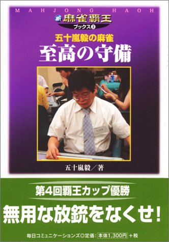 五十嵐毅の麻雀 至高の守備 (新・麻雀覇王ブックス)