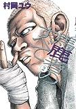 馬鹿者のすべて 2 (ヤングジャンプコミックス)
