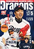 月刊 Dragons (ドラゴンズ) 2013年 05月号 [雑誌]
