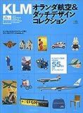 KLMオランダ航空&ダッチデザインコレクション (エイムック (1273))