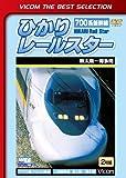ビコムベストセレクション ひかりレールスター 新大阪~博多間 [DVD]