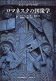 ロマネスクの図像学〈下〉 (中世の図像体系)