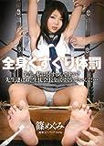 全身くすぐり体罰 篠めぐみ ドグマ [DVD]
