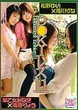 DOKIレズ11 [DVD]