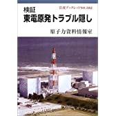 検証 東電原発トラブル隠し (岩波ブックレット)