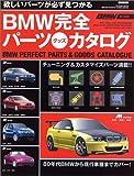 BMW パーツ&グッズカタログ (タツミムック)
