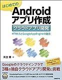 はじめてのAndroidアプリ作成 クラウドアプリ開発 (はじめてのAndroidアプリ作成 シリーズ)