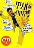 ダリオのイタリア語 (<CD+テキスト>)