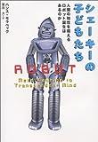 シェーキーの子どもたち―人間の知性を超えるロボット誕生はあるのか