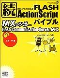 続FLASH ActionScriptバイブル MXのツボ with Flash Communication Server MX