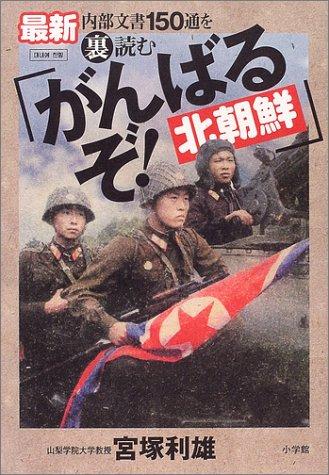 がんばるぞ!北朝鮮