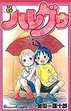 ハレグゥ (2) (ガンガンコミックス (0540))