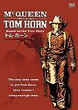 映画に感謝を捧ぐ! 「トム・ホーン」