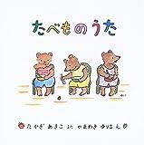 たべものうた (こどものじかんシリーズ)