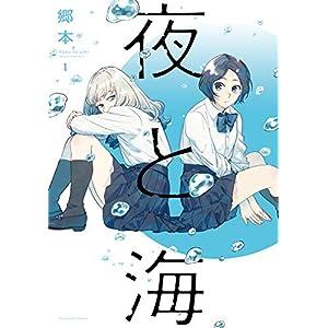 夜と海 1巻 (ラバココミックス) [Kindle版]